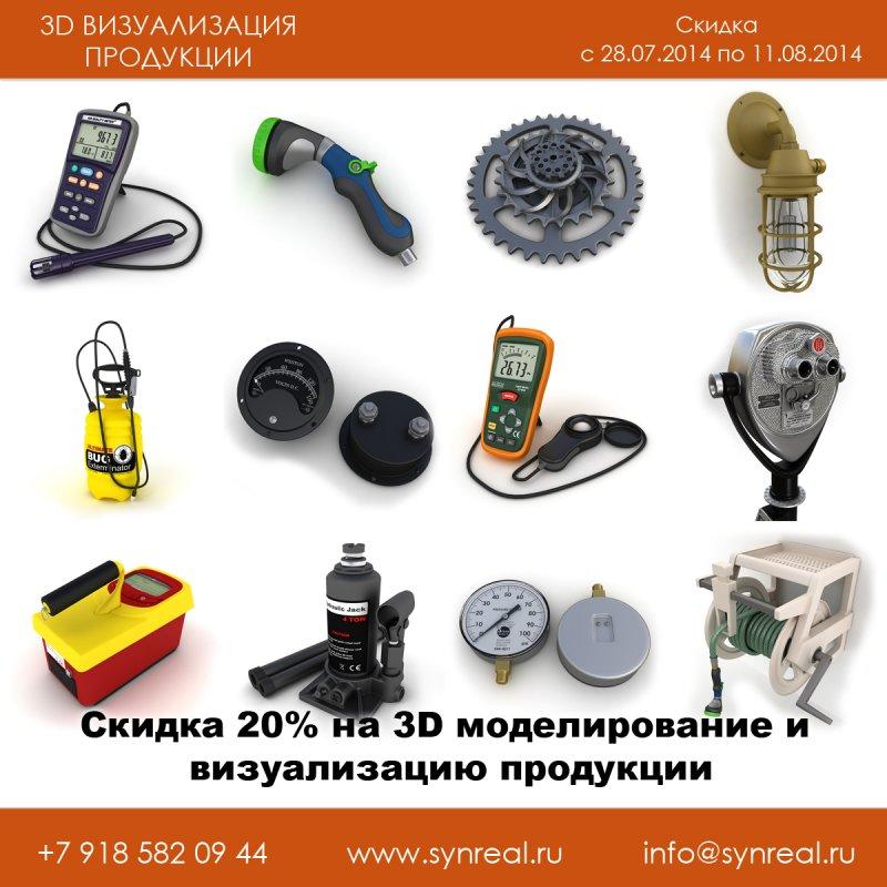 3D моделирование и визуализация продукции (изделий, деталей, устройств, механизмов, промышленных товаров)